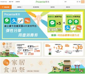Pricerite by BCNetcom